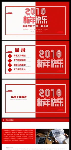 创意红色新年工作总结年终总结 工作总结 企业计划 企业汇报 工作汇报 总结汇报PPT模板