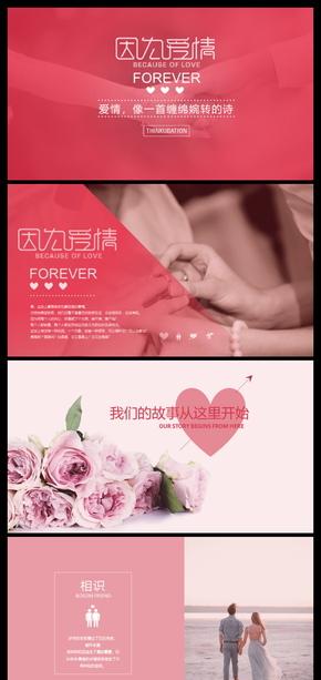 浪漫心形爱情求婚婚礼PPT模板