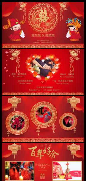 婚礼求婚表白订婚婚庆婚礼结婚纪念爱情婚纱恋爱电子相册中式浪漫婚礼画册PPT模板