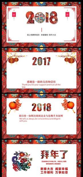 狗年2018新年祝福电子 总结 汇报 商务 报告贺卡PPT模板