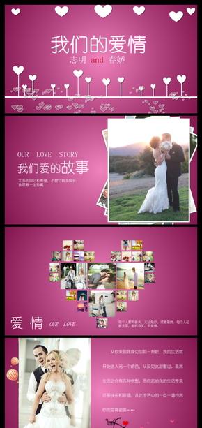 浪漫心形爱情婚礼PPT婚礼求婚表白订婚婚庆婚礼结婚纪念爱情婚纱恋爱电子相册