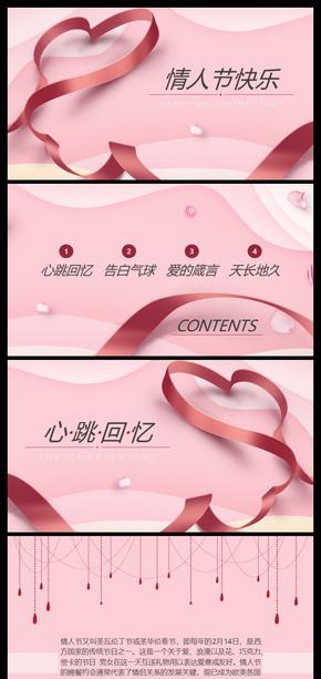 粉色浪漫风情人节主题婚礼求婚表白订婚婚庆婚礼结婚纪念爱情婚纱恋爱电子相册