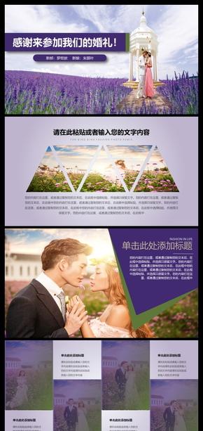 婚礼求婚表白订婚婚庆婚礼结婚纪念爱情婚纱恋爱电子相册浪漫婚纱照相册动态PPT模板