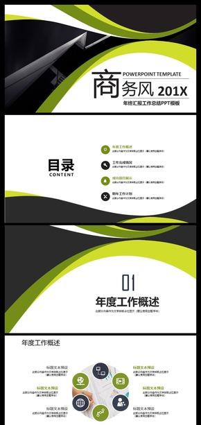 绿色简约商务商务工作汇报工作总结工作计划 工作总结 企业计划 企业汇报ppt模板