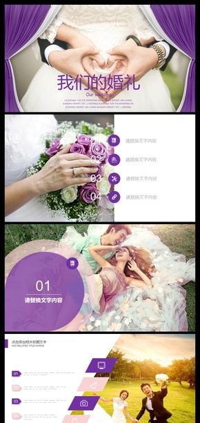 浪漫婚礼PPT婚礼求婚表白订婚婚庆婚礼结婚纪念爱情婚纱恋爱电子相册