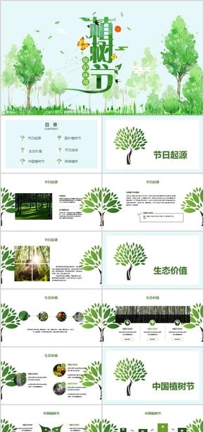 【ppt专属设计】绿色环保公益植树节节日PPT模板