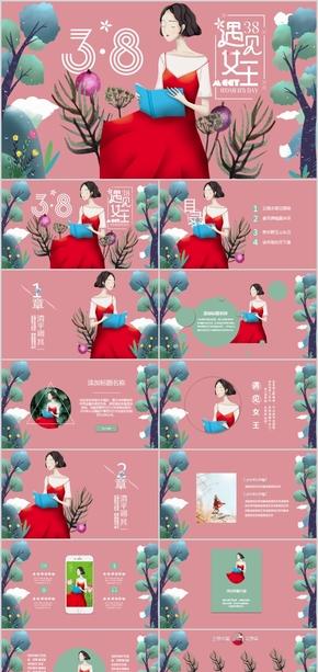 【ppt专属设计】清新唯美春天暖色女王节女生节女神节通用PPT模板