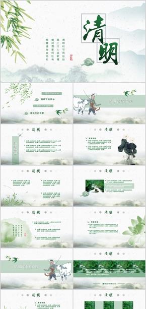 【ppt专属设计】清新风清明节通用ppt模板