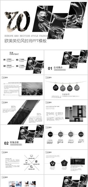 【ppt专属设计】黑白欧美英伦风时尚宣传PPT模板