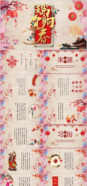 【ppt专属设计】2018中国风梅花景贺新年新春佳节新年祝福ppt模板