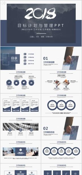 【ppt专属设计】商务简约目标计划与时间管理PPT模板