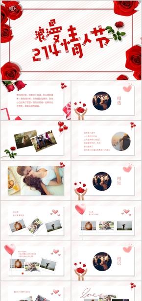【ppt专属设计】2018白色情人节表白幸福浪漫婚礼爱情表白PPT模板