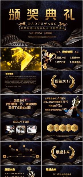 【ppt专属设计】黑金高雅个性2018颁奖典礼年会颁奖企业年会PPT模板