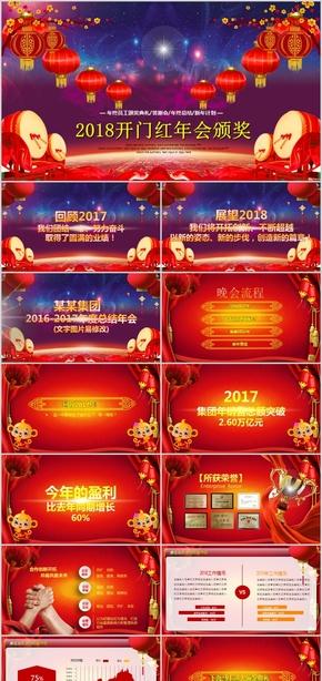 【ppt专属设计】赢战2018狗年年企业年会颁奖开门红颁奖典礼新春晚会PPT模板