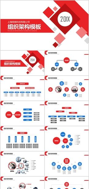 【ppt专属设计】红蓝商务简约公司组织架构公司介绍企业宣传PPT模板