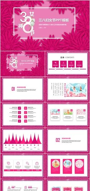 【ppt专属设计】粉色简约时尚三八妇女节女王节日PPT模板