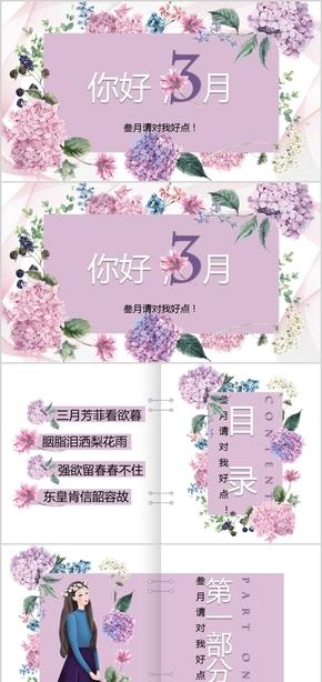 【ppt专属设计】你好三月清新暖春画册风PPT模板