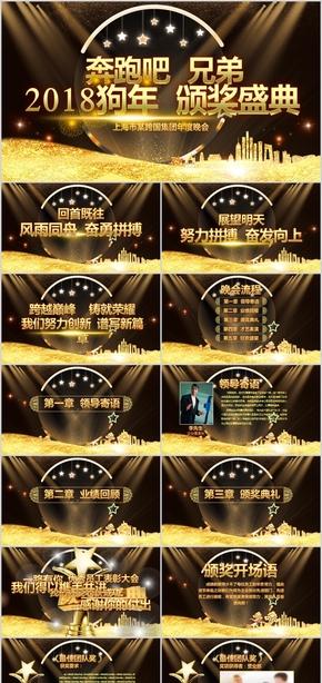 【ppt专属设计】奔跑吧兄弟2018狗年大气企业年会暨颁奖典礼ppt模板