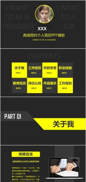 【ppt专属设计】黄色大气时尚个人简历应聘简历PPT模板