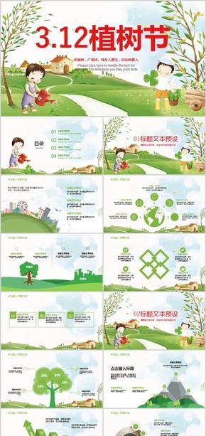 【ppt专属设计】3.12植树节环保公益ppt模板
