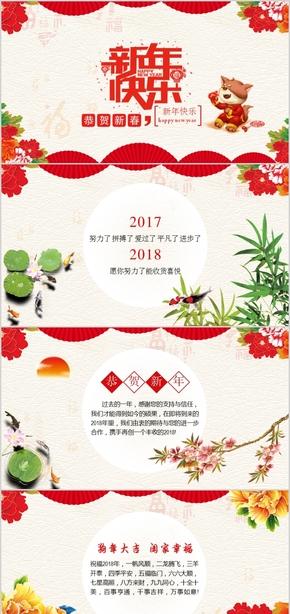 【ppt专属设计】狗年2018新春祝福电子贺卡PPT模板
