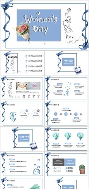 【ppt专属设计】蓝色小清新妇女节通用PPT模板