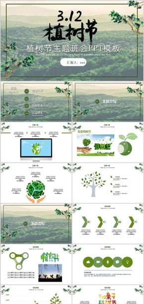 【ppt专属设计】简约风绿色3.12植树节绿色公益主题班会PPT模板
