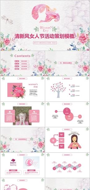 【ppt专属设计】3.7女生节女神节清新风粉红可爱女人节活动策划PPT模板