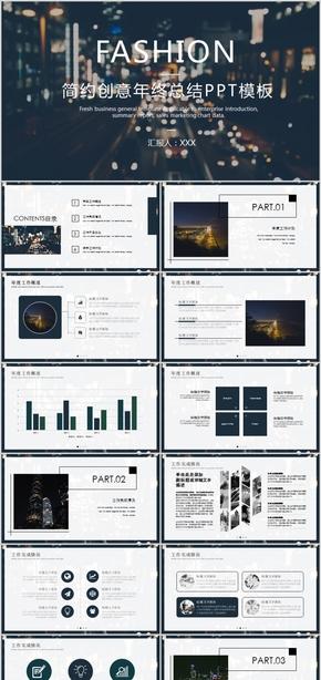 【ppt专属设计】创意个性简约年终工作总结汇报PPT模板