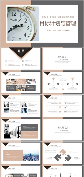 【ppt专属设计】时尚简约双色目标计划与时间管理培训PPT模板
