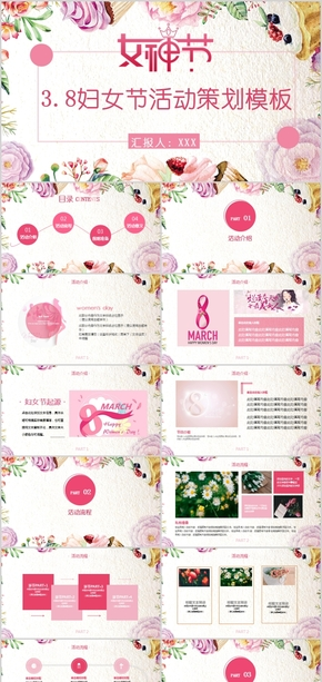 【ppt专属设计】3.8妇女节活动策划通用ppt模板