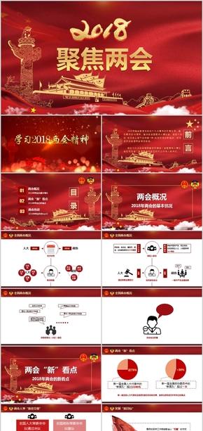 【ppt专属设计】大气红色聚焦2018全国两会PPT模板