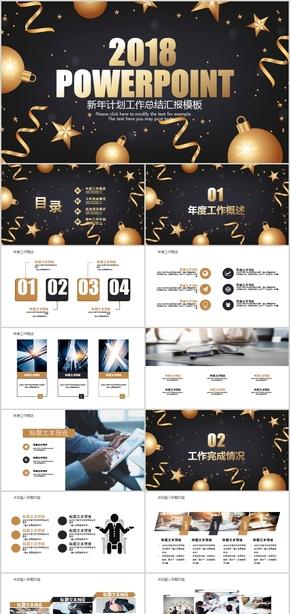 【ppt专属设计】金色大气2018新年计划总结工作汇报ppt模板
