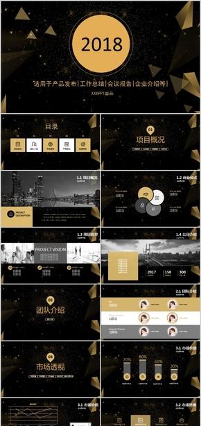【ppt专属设计】2018土豪金商务风企业介绍企业宣传产品发布PPT模板