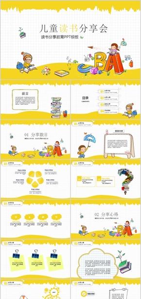 【ppt专属设计】可爱卡通儿童教育读书分享会通用ppt模板