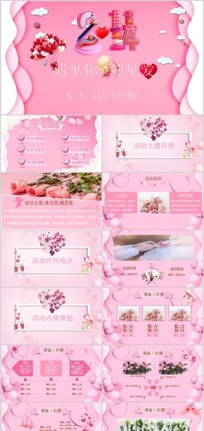 【ppt专属设计】2018粉红微立体浪漫情人节活动策划情人节表白PPT模板