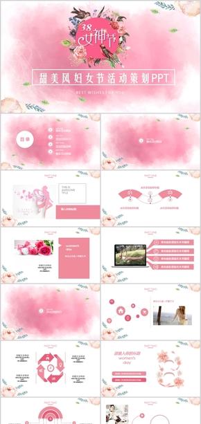 【ppt专属设计】甜美粉色妇女节活动策划PPT模板