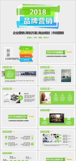 【ppt专属设计】2018淡绿色品牌营销企业营销策划方案市场营销PPT模板