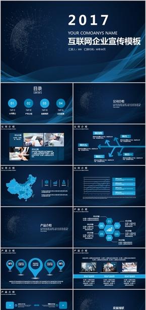 【ppt专属设计】2018蓝色高科技互联网金融企业宣传产品发布PPT模板