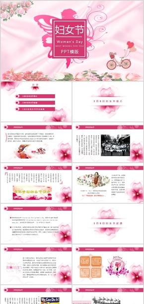 【ppt专属设计】三八妇女节三七女神节活动策划PPT模版
