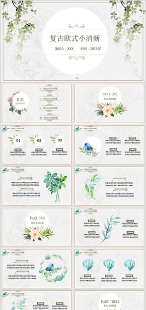 【ppt专属设计】大自然绿色小清新植物环境保护公益宣传PPT模板
