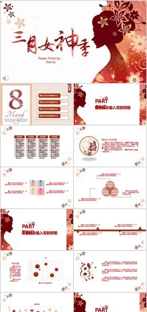 【ppt专属设计】红色简约浪漫妇女节PPT模板