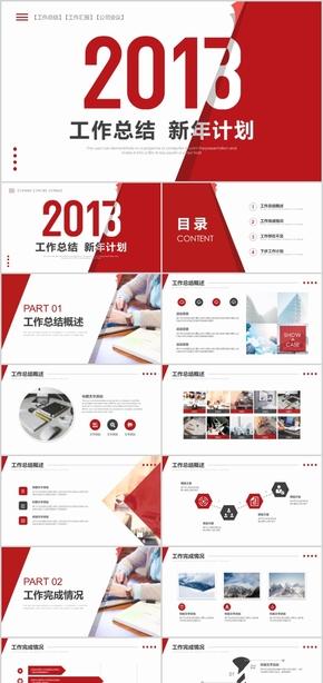 【ppt专属设计】红色简约工作总结工作汇报新年计划PPT模板