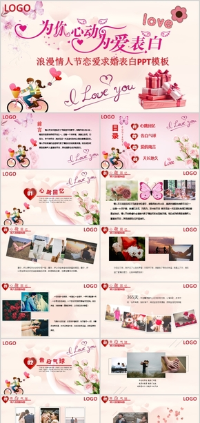 【ppt专属设计】粉红浪漫情人恋爱表白周年纪念情人节表白PPT模板