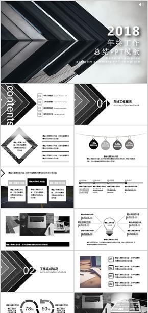 【ppt专属设计】2018年黑色简约几何年终年会工作总结工作汇报PPT模板