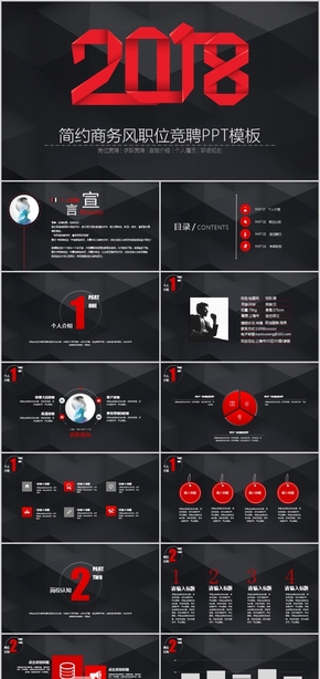 【ppt专属设计】红黑经典企业竞聘岗位竞聘求职竞聘职业规划员工转正PPT模板