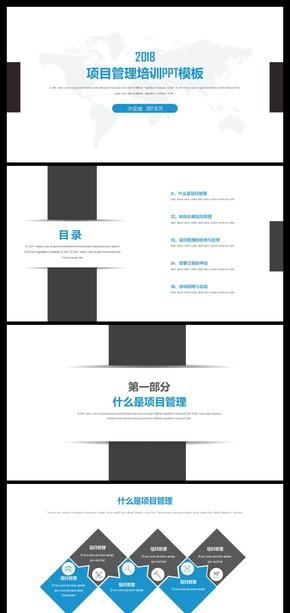 工作计划 工作总结 企业计划 企业汇报 工作汇报 总结汇报蓝色简约年终总结项目管理培训PPT模板
