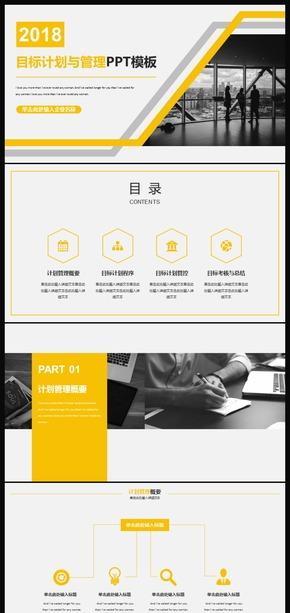 黄色商务高端大气目标计划与管理PPT模板