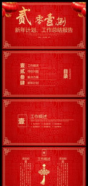 中国风剪纸风格狗年年终工作汇报年终工作汇报商务工作计划年终总结商务汇报工作汇报PPT模板