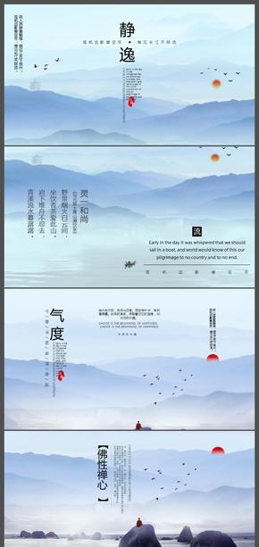 26页中国风封面合集PPT模板
